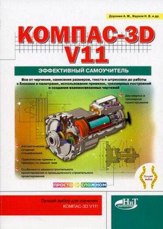 Доронин А., Жарков Н., Минеев М., Прокди Р. - Компас-3D v11. Эффективный самоучитель (2010) pdf