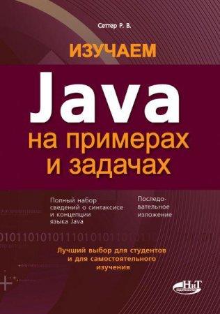 Р. Сеттер - Изучаем Java на примерах и задачах (2016) pdf