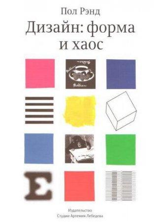 Рэнд Пол - Дизайн: форма и хаос (2013) pdf