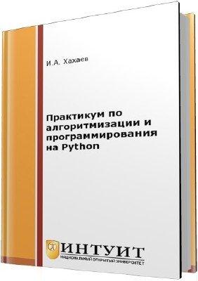 Хахаев И.А. - Практикум по алгоритмизации и программированию на Python (2-е издание)