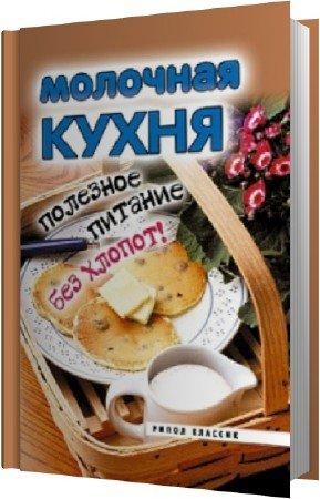 Исаева Е.Л. - Молочная кухня. Полезное питание без хлопот!