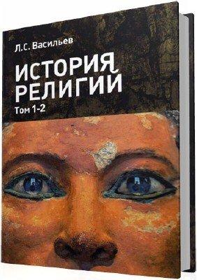 Васильев Л.С. - История религий. В 2-х томах
