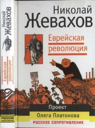 Еврейская революция (2006)