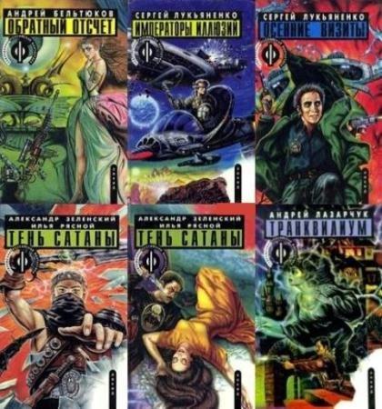Современная российская фантастика (19 книг) (1995-1997)