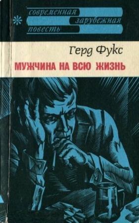 Современная зарубежная повесть (16 книг) (1972-1990)