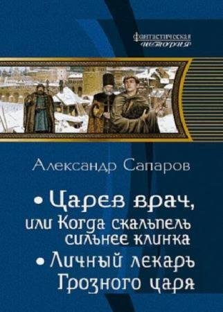 Александр Сапаров (Александр Санфиров) - Собрание сочинений (6 книг) (2013-2016)