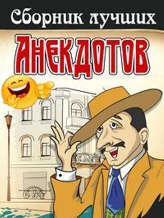 Сборник анекдотов (271 книга) (2006-2016)