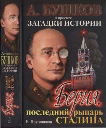 Прудникова Е. - Берия. Последний рыцарь Сталина (2005)