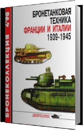 М.Коломиец, И.Мощанский - Бронетанковая техника Франции и Италии 1939-1945