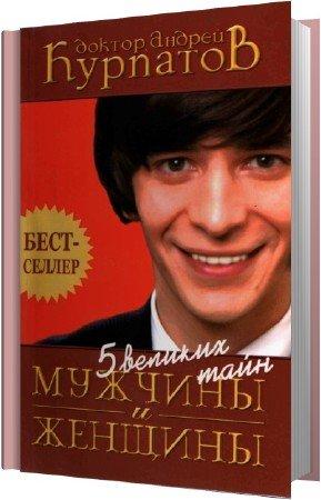 Курпатов Андрей - 5 великих тайн мужчины и женщины