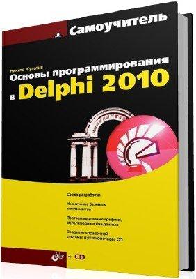 Культин Н.Б. - Основы программирования в Delphi 2010 (+CD)