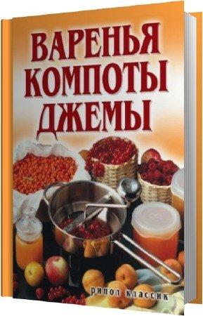 Бойко Елена - Варенья, компоты, джемы