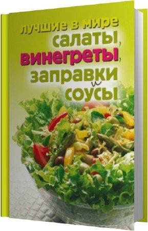 Зубакин Михаил - Лучшие в мире салаты, винегреты, заправки и соусы