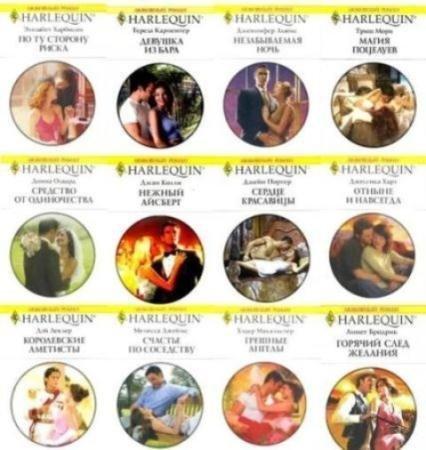 Любовный роман (700 книг) (1992-2011)
