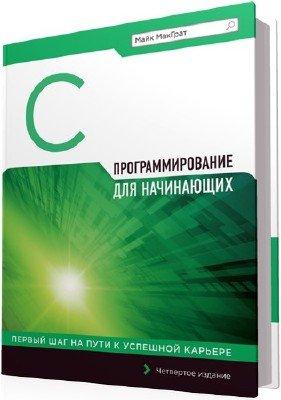 Майк МакГрат - Программирование на C для начинающих (4-е издание)