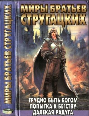 Аркадий Стругацкий,Борис Стругацкий - Миры братьев Стругацких (17 книг) (1996-2009)