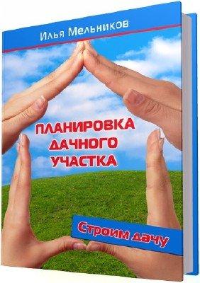 Мельников И. - Планировка дачного участка