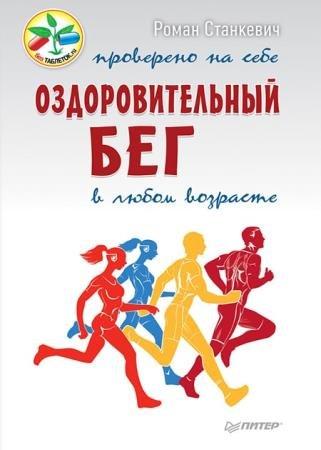 Роман Станкевич - Оздоровительный бег в любом возрасте. Проверено на себе