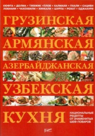 И.Ю. Федотова - Грузинская, армянская, азербайджанская, узбекская кухня. Национальные рецепты от знаменитых шеф-поваров (2014)