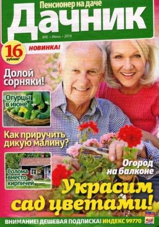 Пенсионер на даче №6  (июнь /  2016)