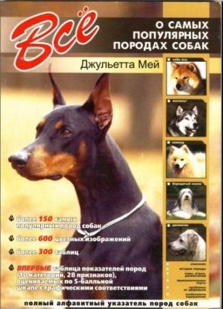 Джульета Мей - Всё о самых популярных породах собак (2005)