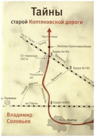 Соловьев В. Н. - Тайны старой Коптяковской дороги (2010)