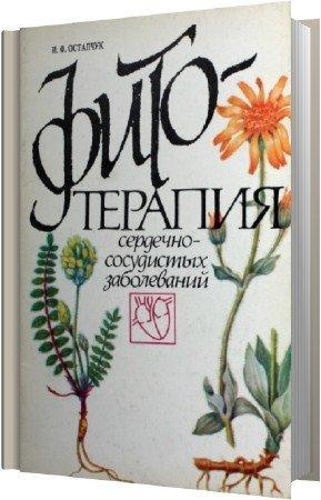 Остапчук Ирина - Фитотерапия сердечно - сосудистых заболеваний