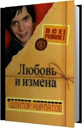 Курпатов Андрей - Любовь и измена
