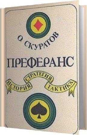 Скуратов О.С. - Преферанс. История, стратегия, тактика
