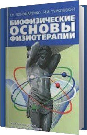Пономаренко Г.Н., Турковский И.И. - Биофизические основы физиотерапии