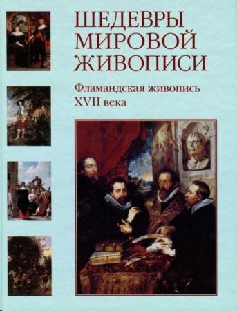 Елена Матвеева - Шедевры мировой живописи. Фламандская живопись XVII века (2008)