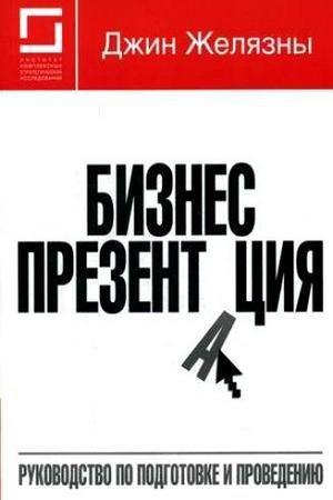 Джин Желязны - Бизнес-презентация. Руководство по подготовке и проведению ( 2004) pdf, chm