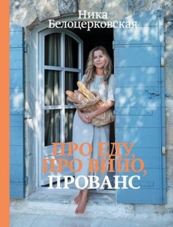 Кулинария. Авторская кухня (17 книг) (2012-2015)