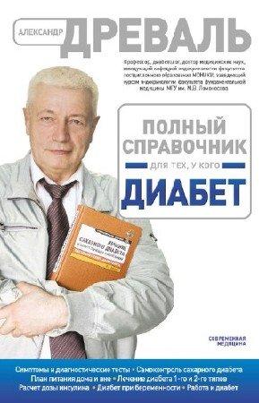 Древаль А.В. - Полный справочник для тех, у кого диабет (2013) rtf, fb2