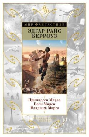 Мир Фантастики (7 книг) (2015-2016)