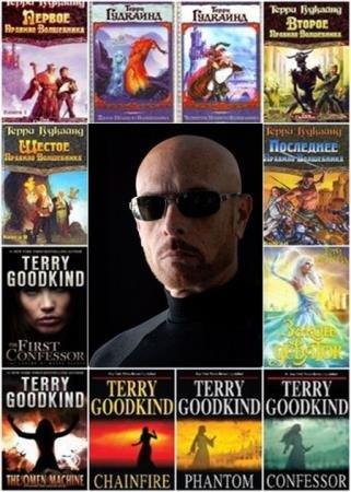 Терри Гудкайнд - Сборник сочинений (23 книги)