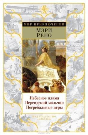 Мир приключений (6 книг) (2015-2016)