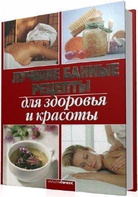 Дарья Костина - Лучшие банные рецепты для здоровья и красоты