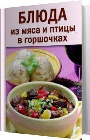 Машкова Оксана - Блюда из мяса и птицы в горшочках