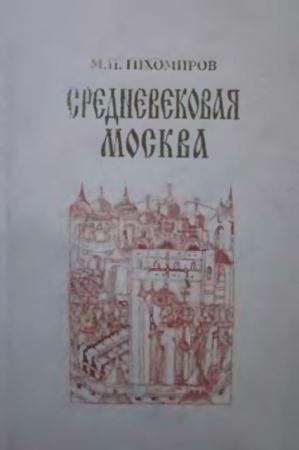 Тихомиров М.Н. - Средневековая Москва (1997)