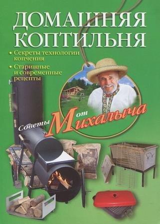 Николай Звонарев - Домашняя коптильня. Секреты технологии копчения