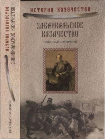 Смирнов Н. - Забайкальское казачество (2008)