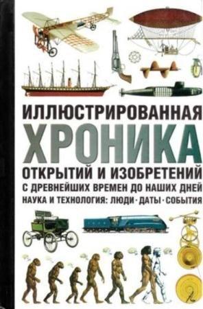 Кларк Дж. - Иллюстрированная хроника открытий и изобретений с древнейших времён до наших дней (2002)