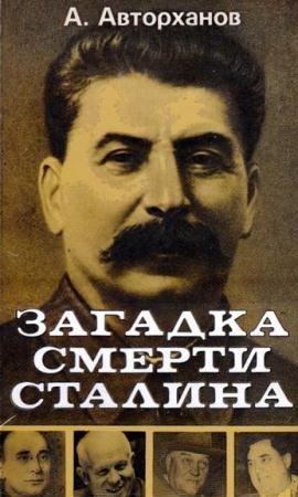 Абдурахман Авторханов - Сборник сочинений (3 книги) (1959 - 2016)