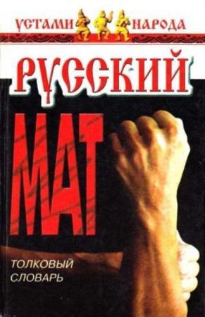 Ахметова Т. - Русский мат. Толковый словарь (2000)
