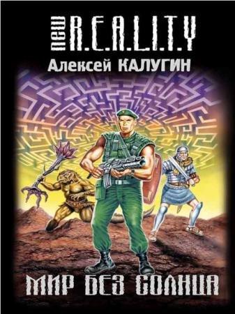 New R.E.A.L.I.T.Y. (39 книг) (2010-2011)