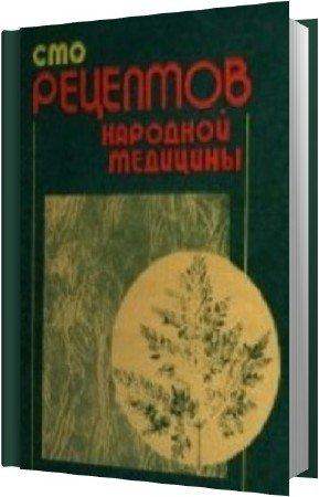 Куренев П.М. - Сто рецептов народной медицины