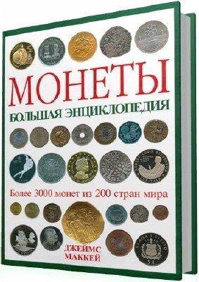 Джеймс Маккей - Монеты. Большая энциклопедия