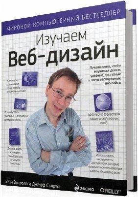 Уотролл Э., Сьярто Дж. - Изучаем веб-дизайн