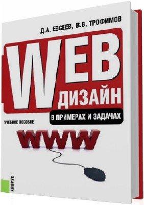 Евсеев Д.А., Трофимов В.В. - Web-дизайн в примерах и задачах